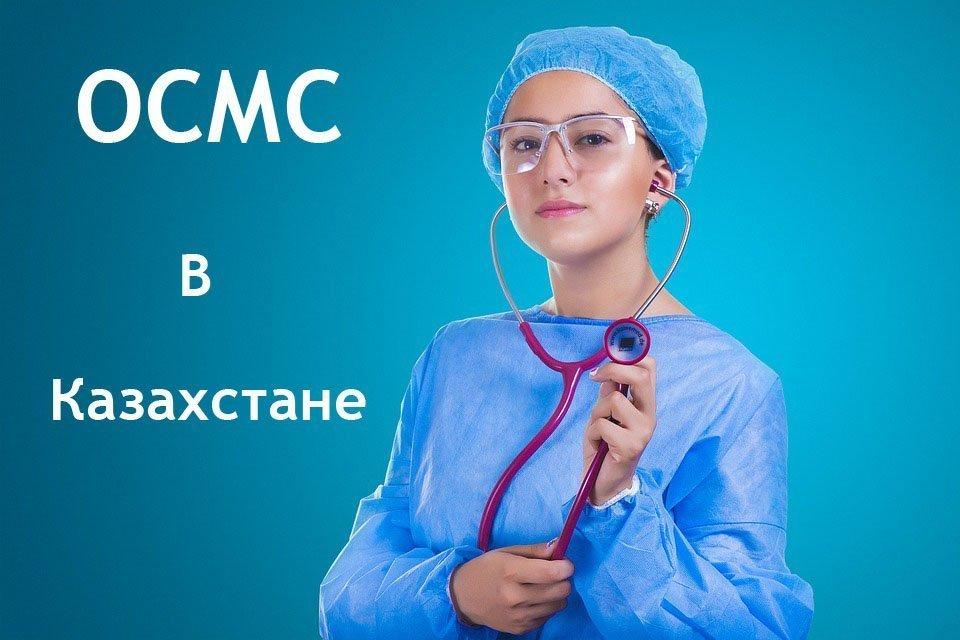 OSMS-v-Kazahstane